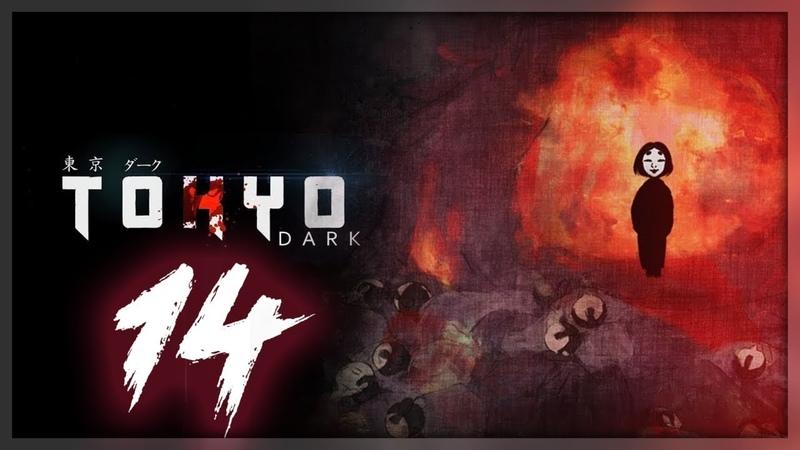 Прохождение ► Tokyo Dark - Часть 14 ФИНАЛ [BONUS] | 18