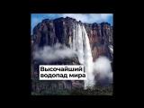 Высочайший водопад мира