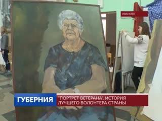 «Портрет ветерана». История лучшего волонтера страны.