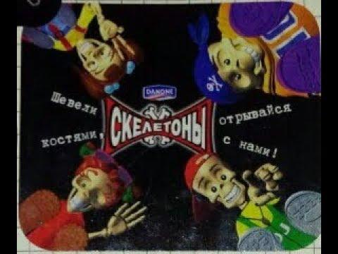 Ещё немного рекламы бренда Скелетоны