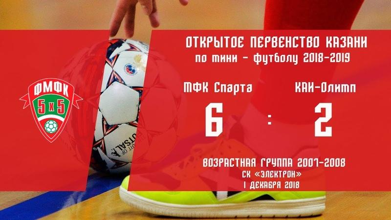 ФМФК 2018-2019. Спарта - КАИ-ОЛИМП. 6-2. Юноши 2007-2008.