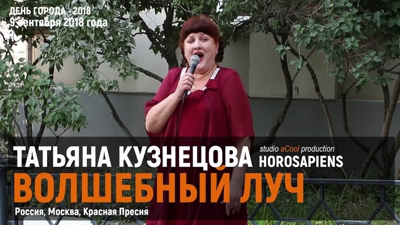Татьяна Кузнецова - Волшебный луч (Magic beam), 09.09.2018, Москва, Красная Пресня