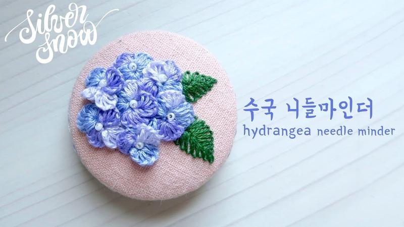 [프랑스 자수 ENG CC] 수국 니들 마인더 hydrangea needle minder 꽃자수 flower hand embroidery tutorial