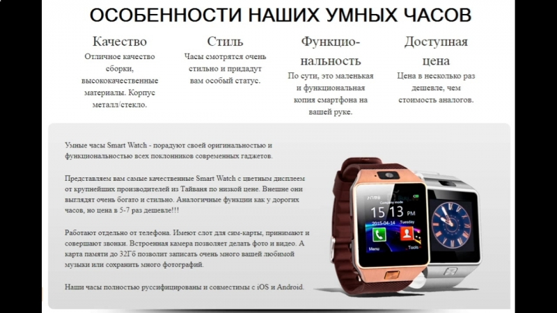 часы smart watch dz09