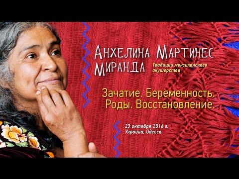 Анхелина Мартинес Миранда Зачатие. Беременность. Роды. Восстановление 23 октября 2016, Одесса
