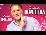 Сергей Любавин - Ты моя королева (Lyric Video 2018)