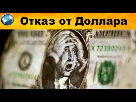 Крупные Мировые Государства Начали Отказываться от Доллара