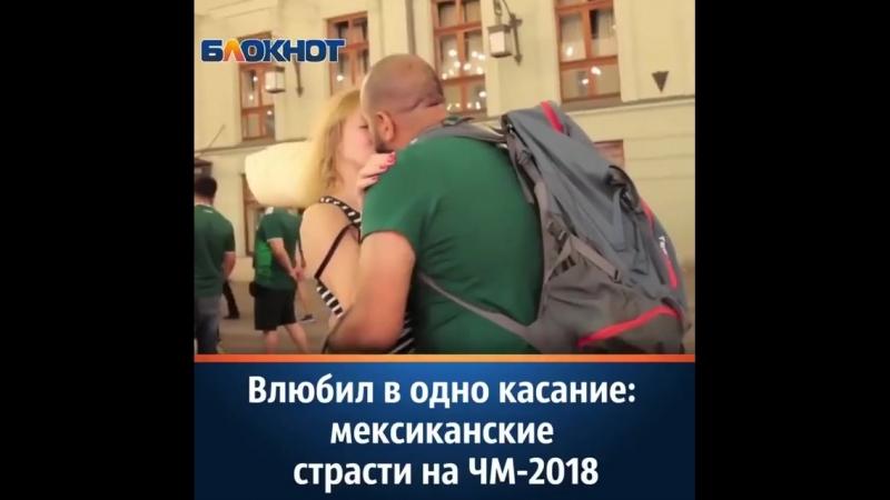 Русская показывает, как надо встречать гостей из Мексики. ЧМ 2018