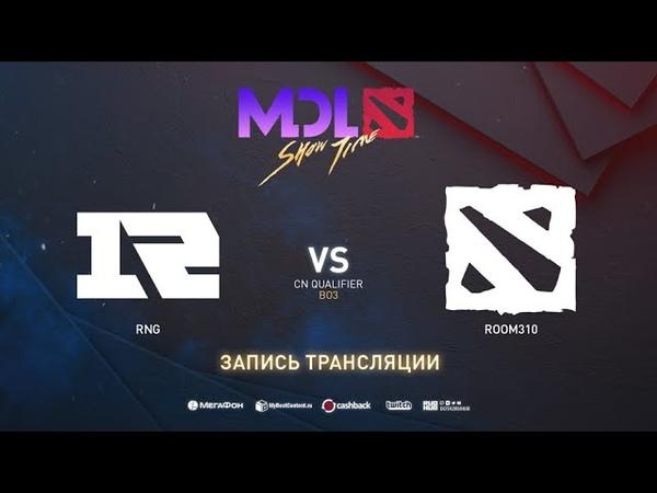 RNG vs Room310, MDL Macau CN Quals, bo3, game 1 [Mila Inmate]