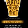 AKUTE /22.09 - Актоўберфэст, Мінск