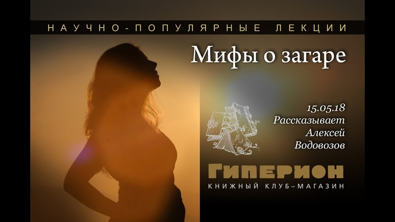 Мифы о загаре. Гиперион, 15.05.18