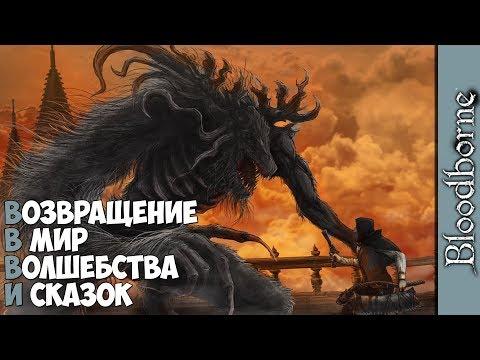 BLOODBORNE - 1 - С ЧИСТОГО ЛИСТА