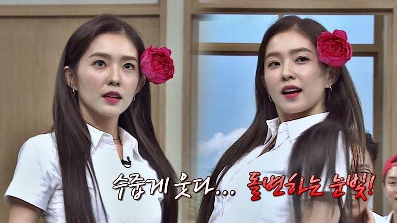 꽃도 기죽이는 아이린꽃(Irene Flower) 손키스♡ '하바나♪' (100만뷰 가즈아↗) 아는 형457