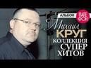 Михаил КРУГ Лучшие песни Full album КОЛЛЕКЦИЯ СУПЕРХИТОВ 2016