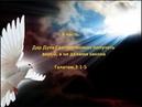 6 часть. Дар Духа Святого можно получить верой, а не делами закона.Гал.31-5 Для глухих