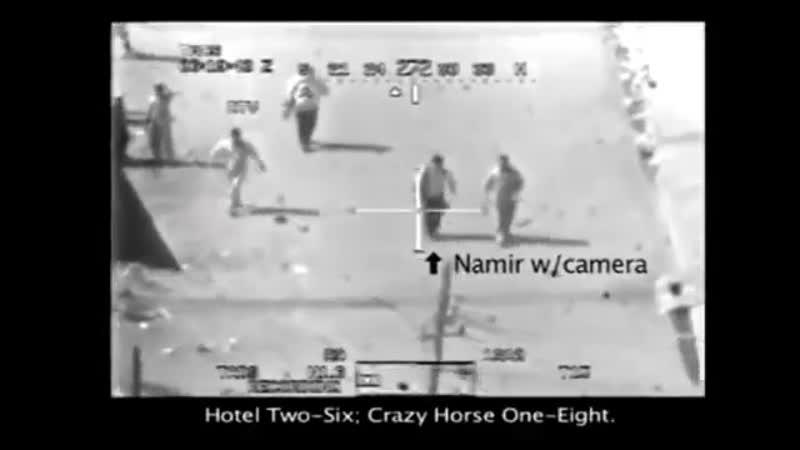 2010 в Ираке вертолет США расстреливает журналистов Reuters, гражданских и детей.