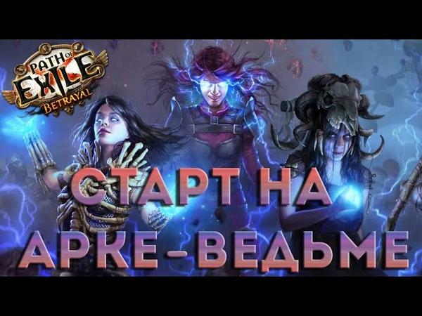 Stream новой лиги Betrayal в Path of Exile (ver. 3.5.0)