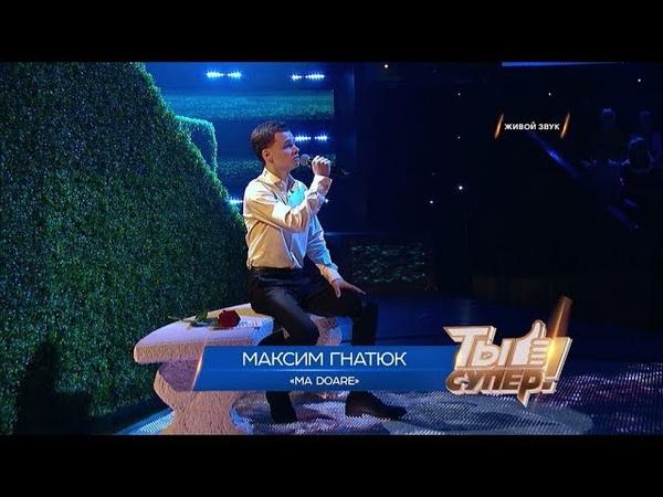 «Ты супер!». Первый полуфинал: Максим Гнатюк, 18 лет, Молдавия. «Ma doare»