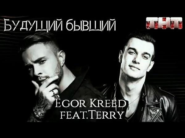 Egor Kreed feat.Terry Будущий бывший (текст)