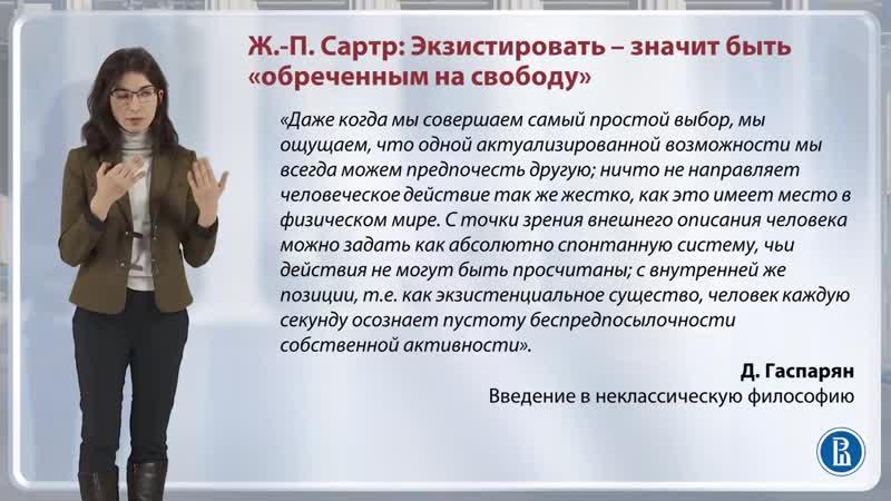 Критика идеализма [3] Экзистенциализм Ж.-П. Сартра Диана Гаспарян