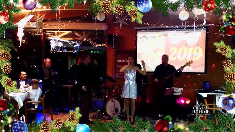 Новый год 2019 с кавер-группой Сказки на ночь в парк-клубе ДУБРОВСКИЙ