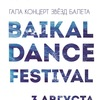 """BAIKAL DANCE FESTIVAL"""
