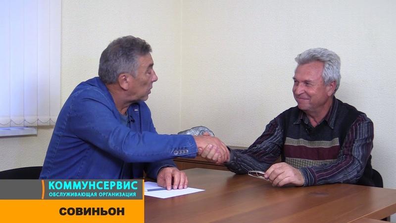 Совиньон Александр Сачков и Андрей Смирнов Обращение к жителям
