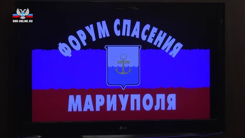 Конференция «Мариуполь в замкнутом кругу военного положения и Азовского кризиса».
