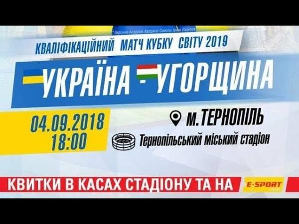 Підтримай жіночу збірну України у Тернополі