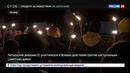 Новости на Россия 24 Латыши провели факельное шествие в память легионеров Ваффен СС