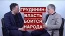 Павел Грудинин о решении ЦИК, Путине, КПРФ и страхах власти