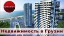 Недвижимость в Грузии 3 я серия Преимущества и перспективы
