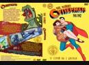 """Супермен  Superman. 1941-1943. DVD 1. Перевод MVO ТК""""ТочкаТВ"""". VHS"""