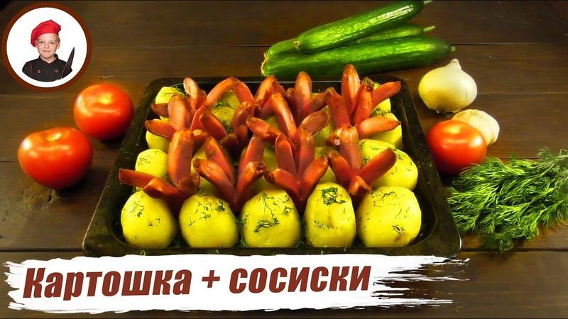 Картошка, запеченная с сосисками. Георгий Апухтин