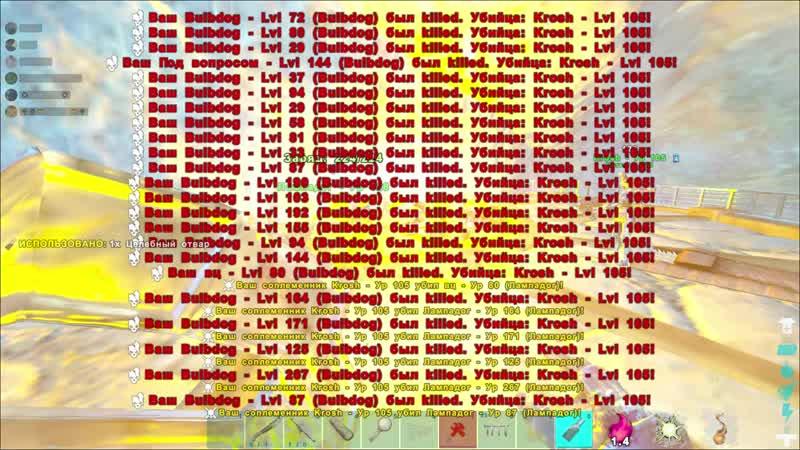 Крош мудак тупой ARK: Survival Evolved X1