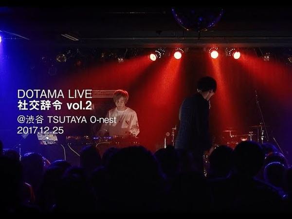 DOTAMA「楽曲のテーマは『テーマ』~HEAD Y☆KAI WATCH 謝罪会見」@渋谷TSUTAYA O-nest