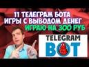 💵Телеграм боты игры с выводом денег | ТОП 11 платящих игр в ботах телеграм