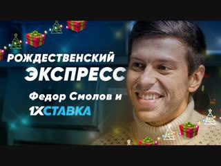 1xСтавка: Фёдор Смолов и Дедушка Мороз. Рождественский экспресс