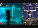 Skyrim Special Edition [18 ] СЛЕПОЕ ПРОХОЖДЕНИЕ_♕неДЕВСТВЕННЫЙ СТРИМ МАНТИКОРЫ♕ 27