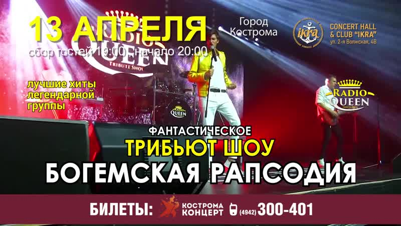 Radio Queen Official Tribute Show