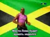 Ali G feat Shaggy- Me Julie (русские сабы)
