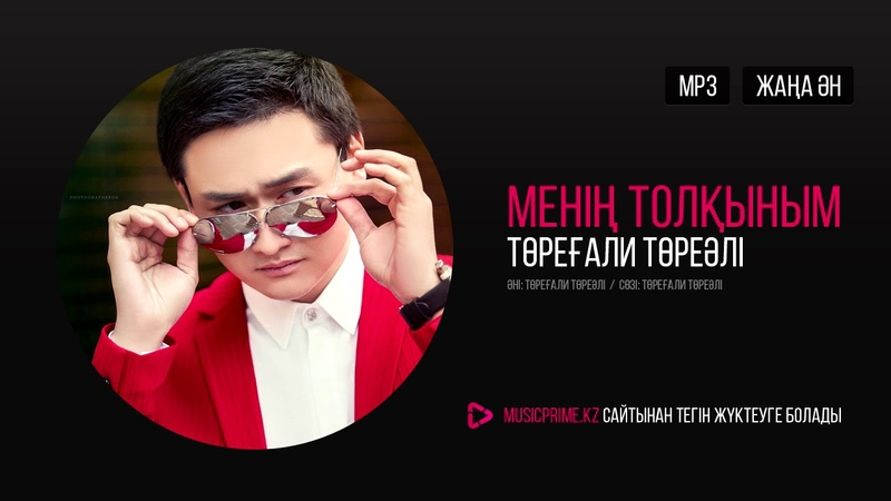 Төреғали Төреәлі - Менің Толқыным (Қазақша әндер 2018)
