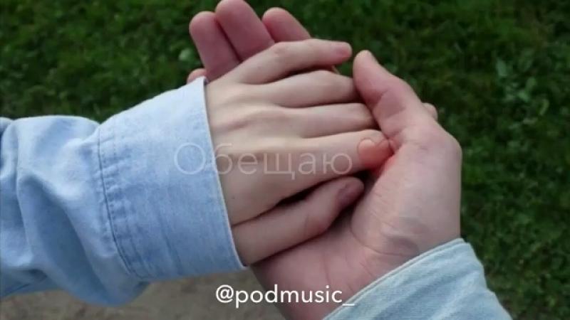 Дай руку и не отпускай ❤️
