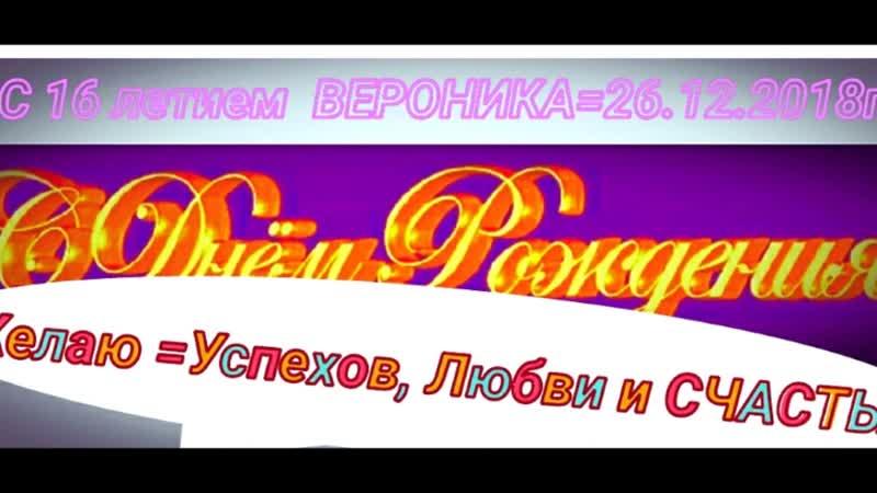 Внучке ВЕРОНИКЕ = 16 ЛЕТ! (26.12.2018г.) От Деда.