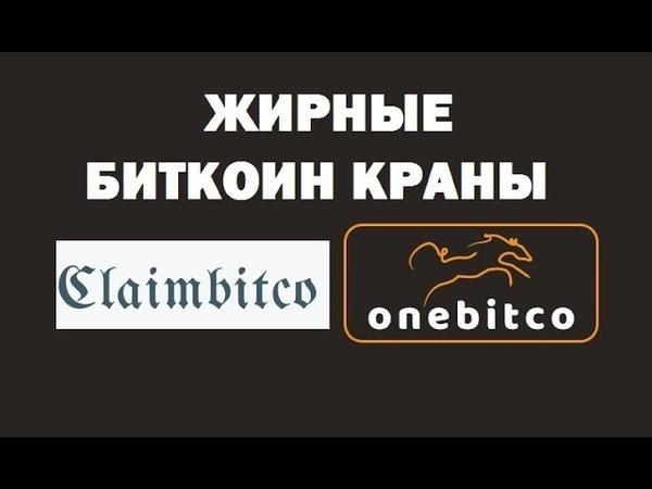 Заработок биткоин сатоши без вложений на кранах ONE BITCOIN CLAIM BITCOIN