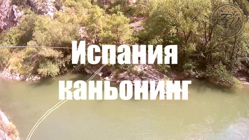 КАНЬОНИНГ В КАТАЛОНИИ