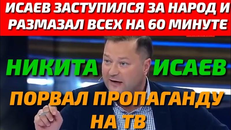Никита Исаев окончательно разгромил студию 60 минут