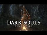 [Стрим] Dark Souls Remastered