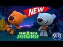 Мимимишки игры бесплатно смотреть видео для детей онлайн 7 серия