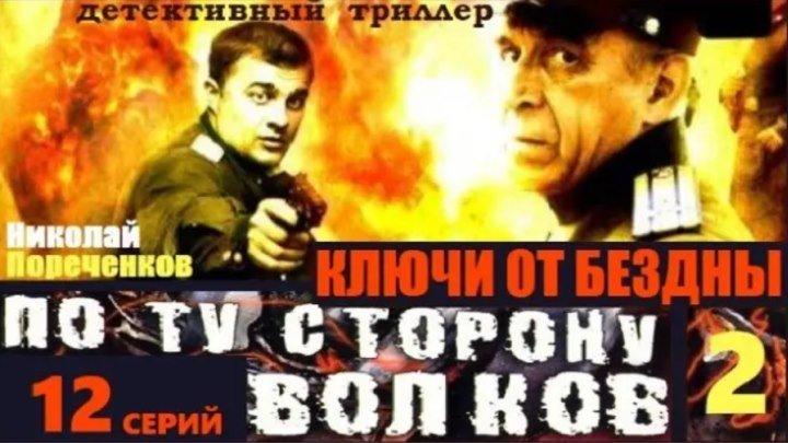 По ту сторону волков 2 4 серия 2004 триллер драма детектив история